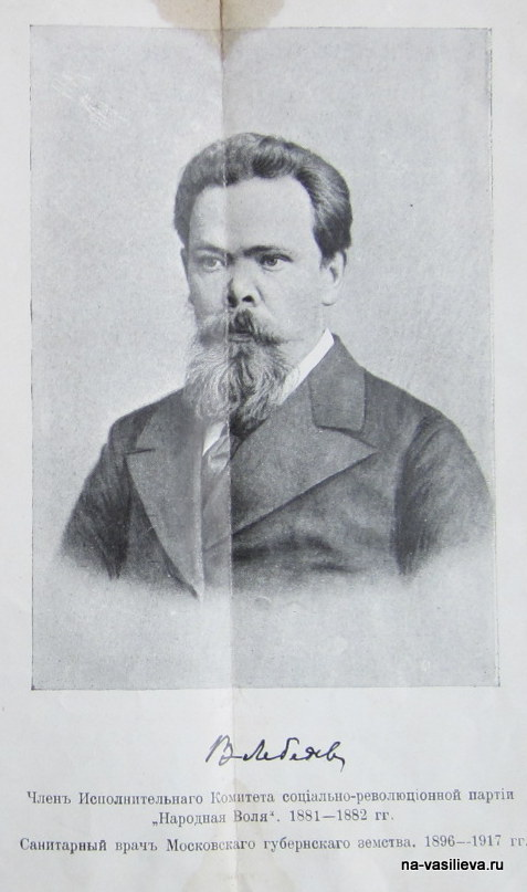 В.С. Лебедев