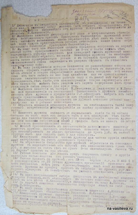 Протокол солдатского комитета GVD 1917 год