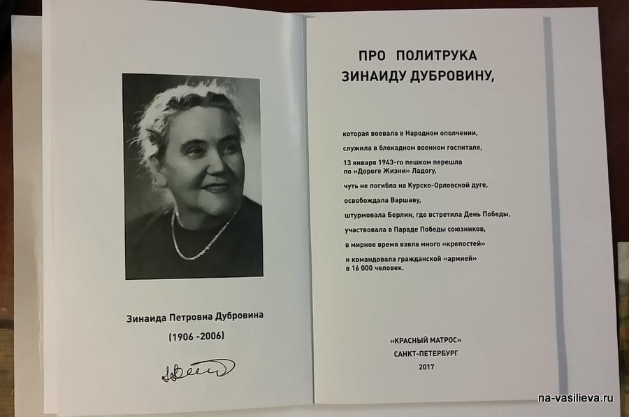 Зинаида Дубровина книга