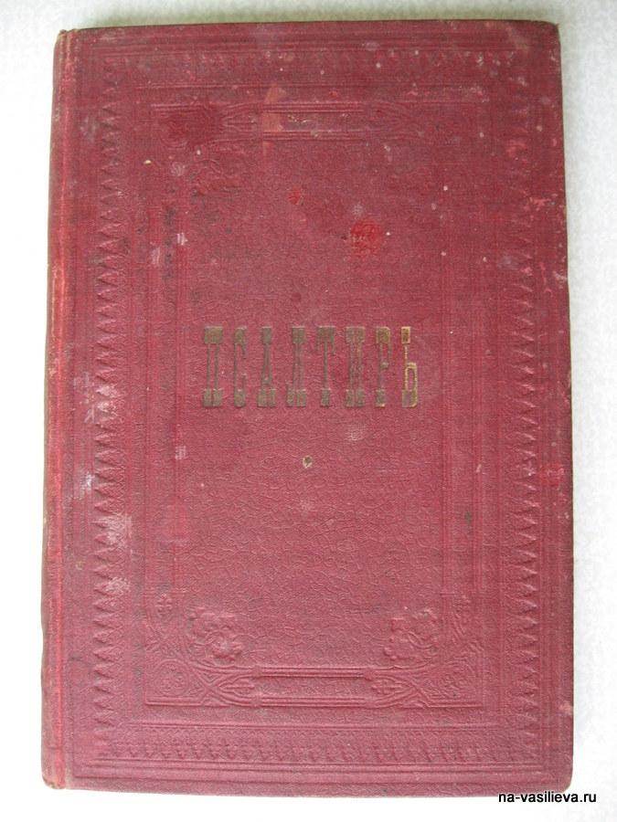 Псалтырь 1906