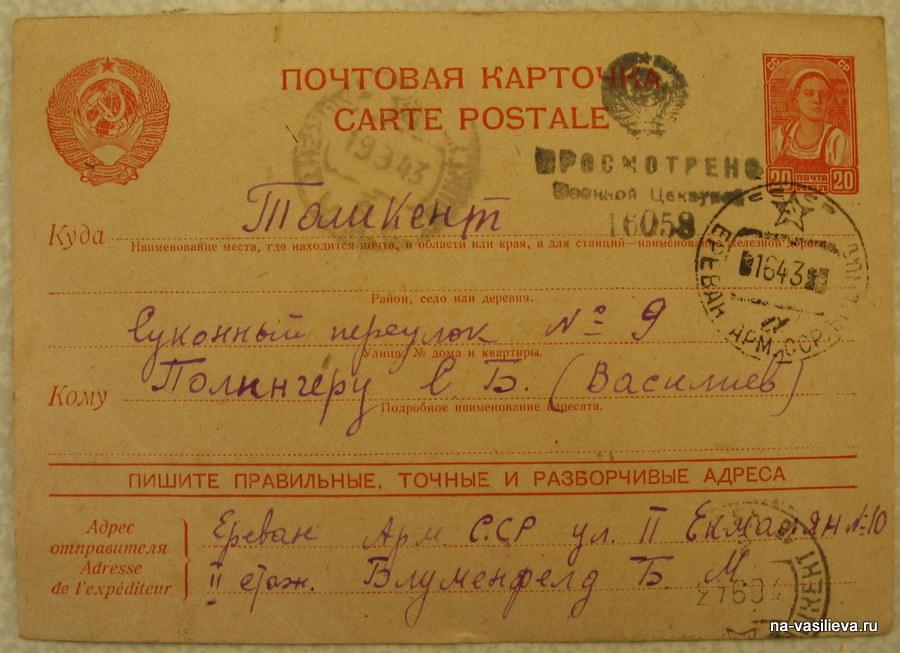 открытка 1943 г