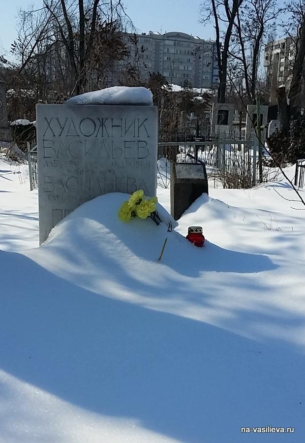 Надгробный камень А. Васильеву