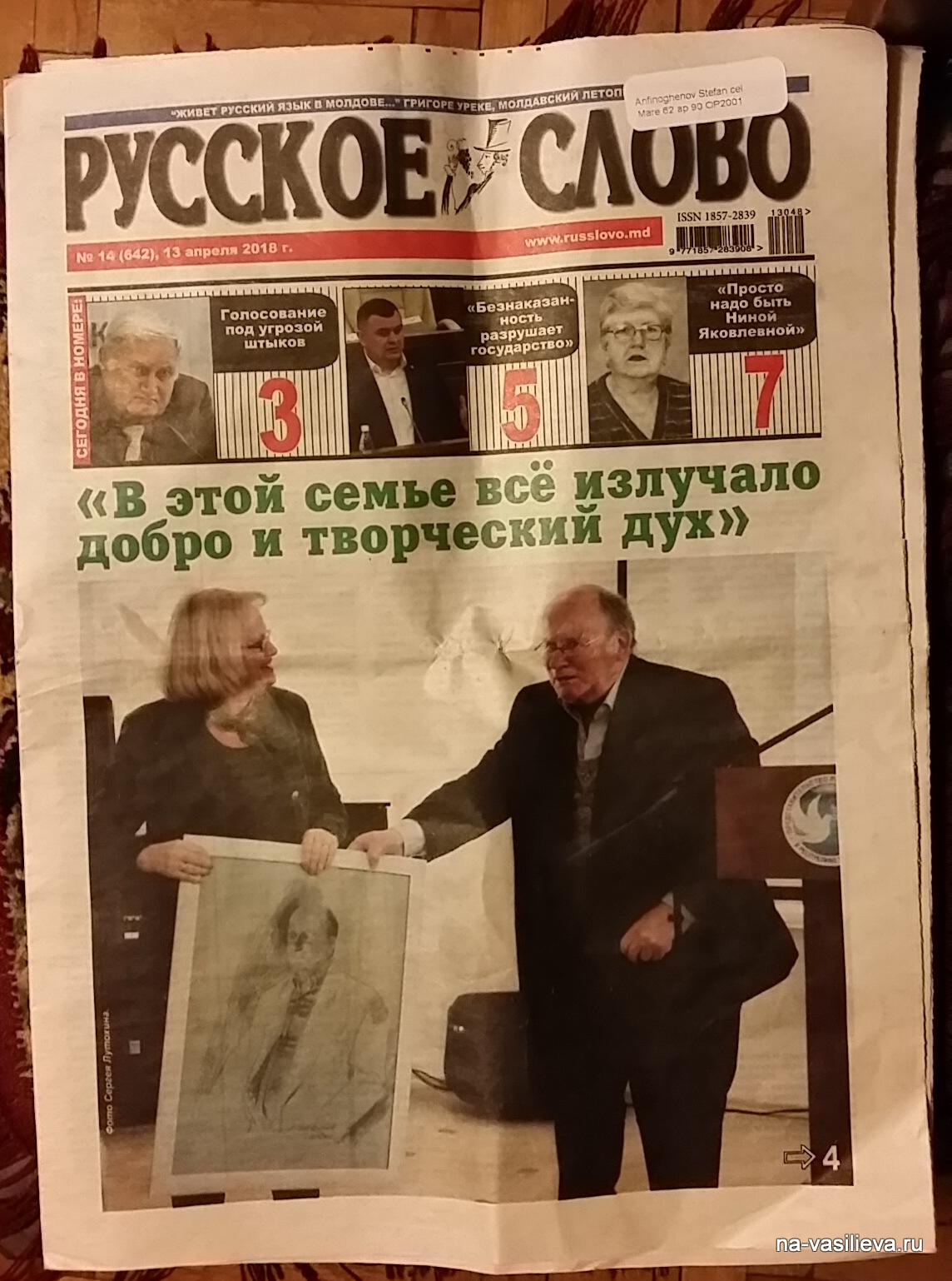 """Русское слово Презентация альбома """"Алексей Васильев"""""""