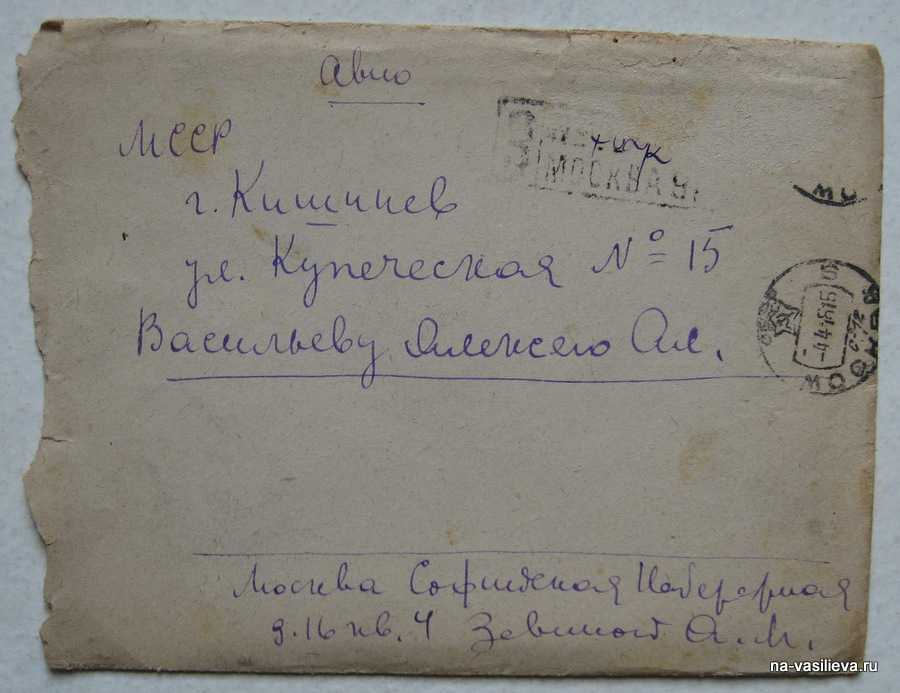 письмо Васильеву