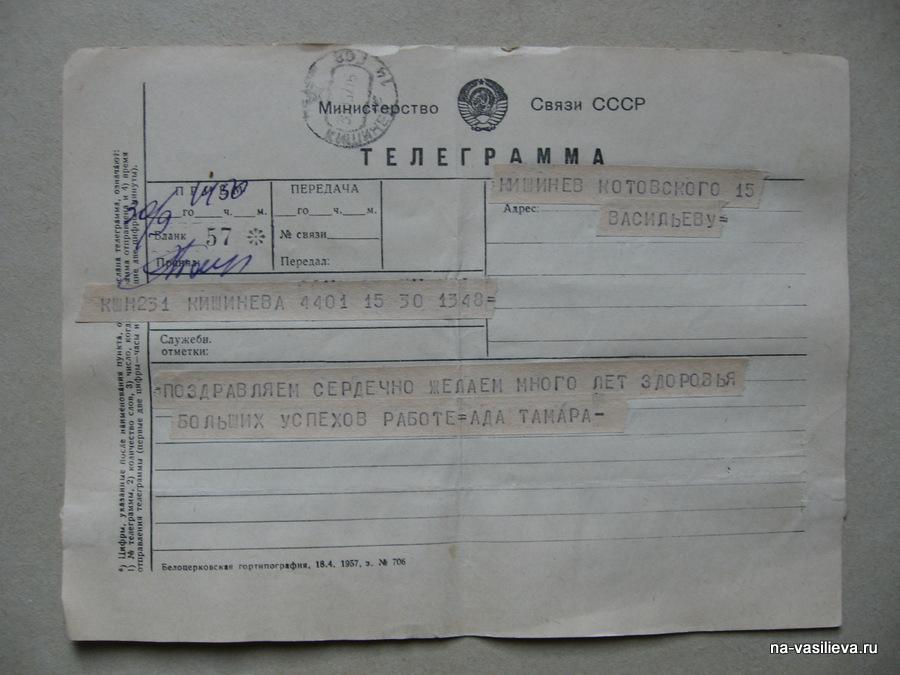 телеграмма Зевина