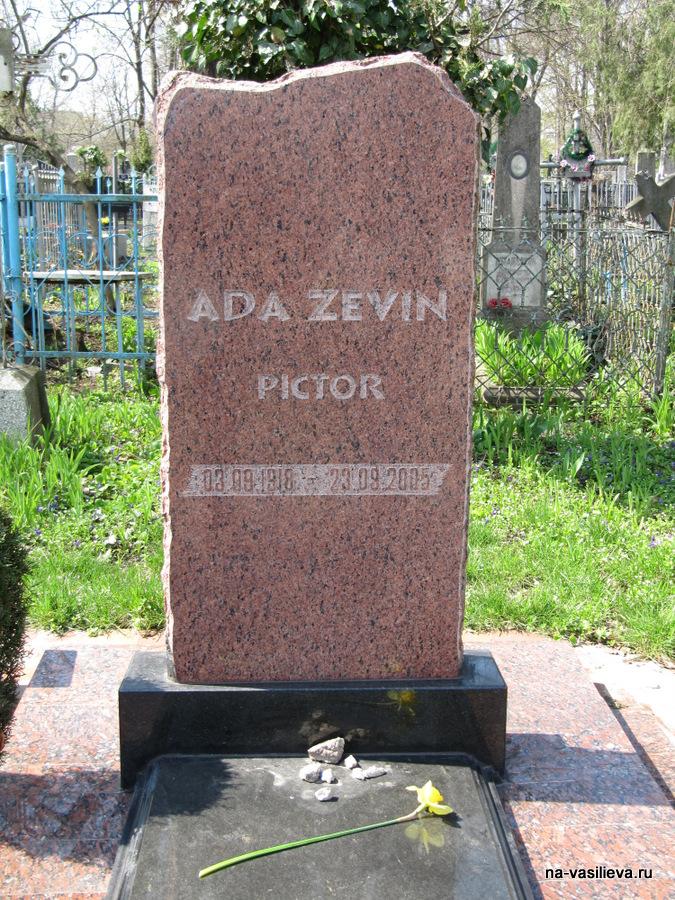 Могила Зевиной