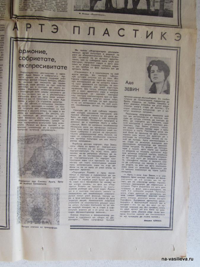 газета 2