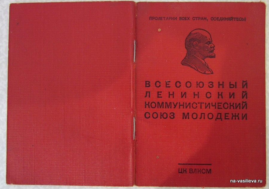 Комсомольский билет Ярослава Васильева