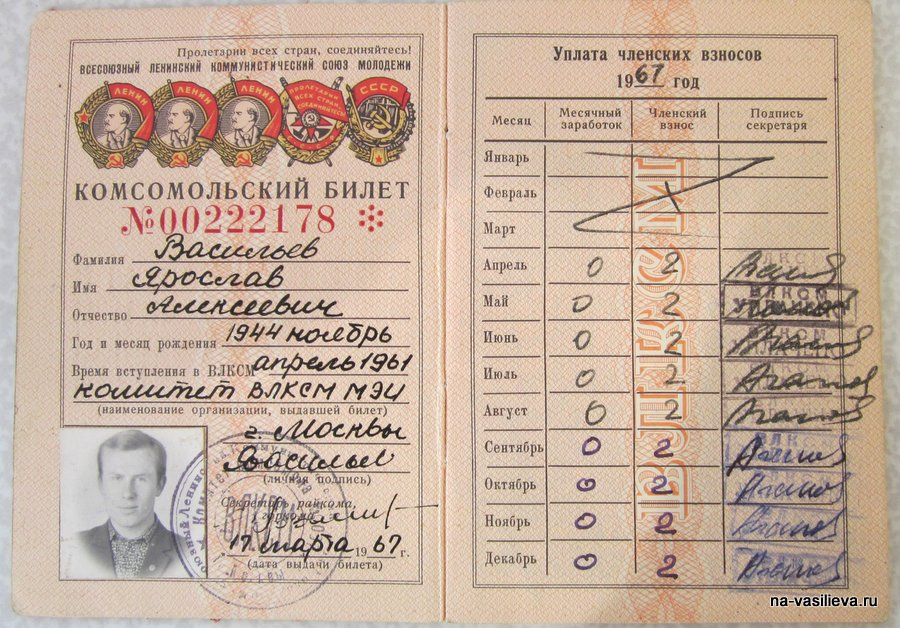 Комсомольский билет Ярослава Васильева 2