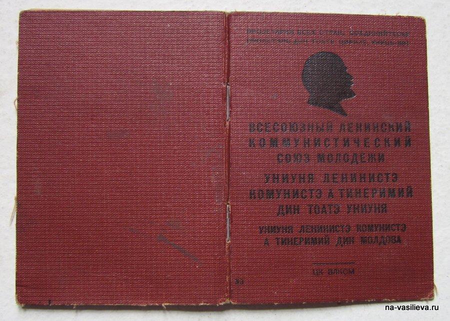 Комсомольский билет Натальи Васильвой