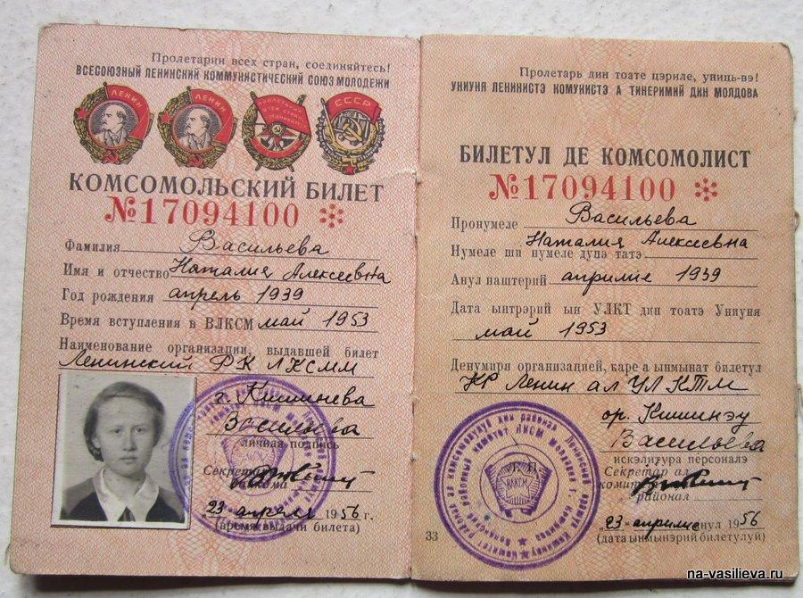 Комсомольский билет 2