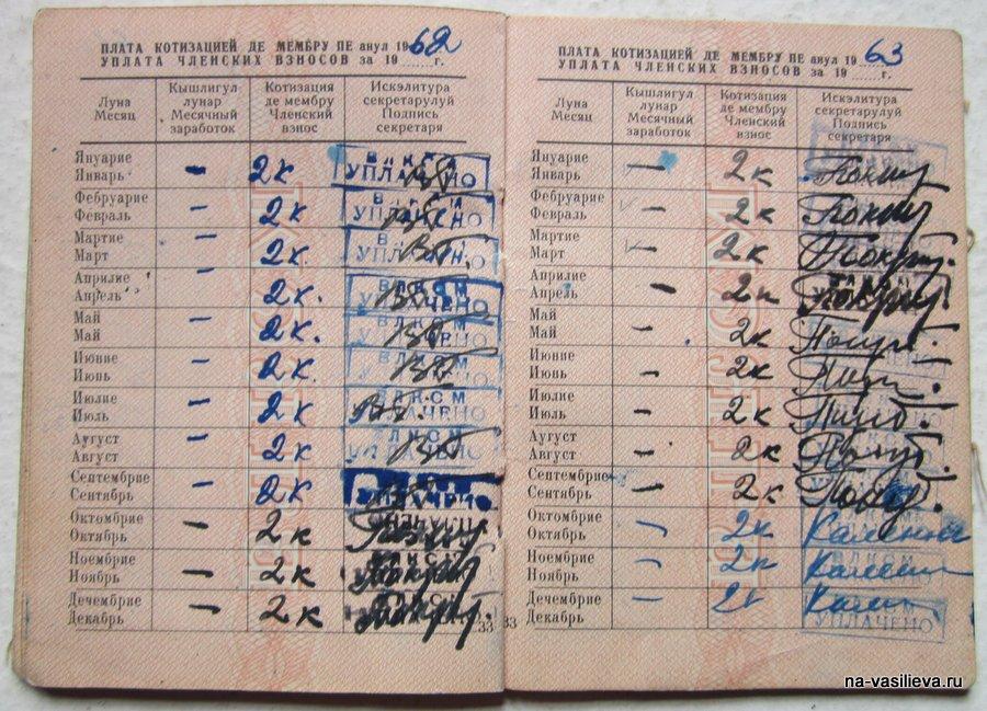 Комсомольский билет 6