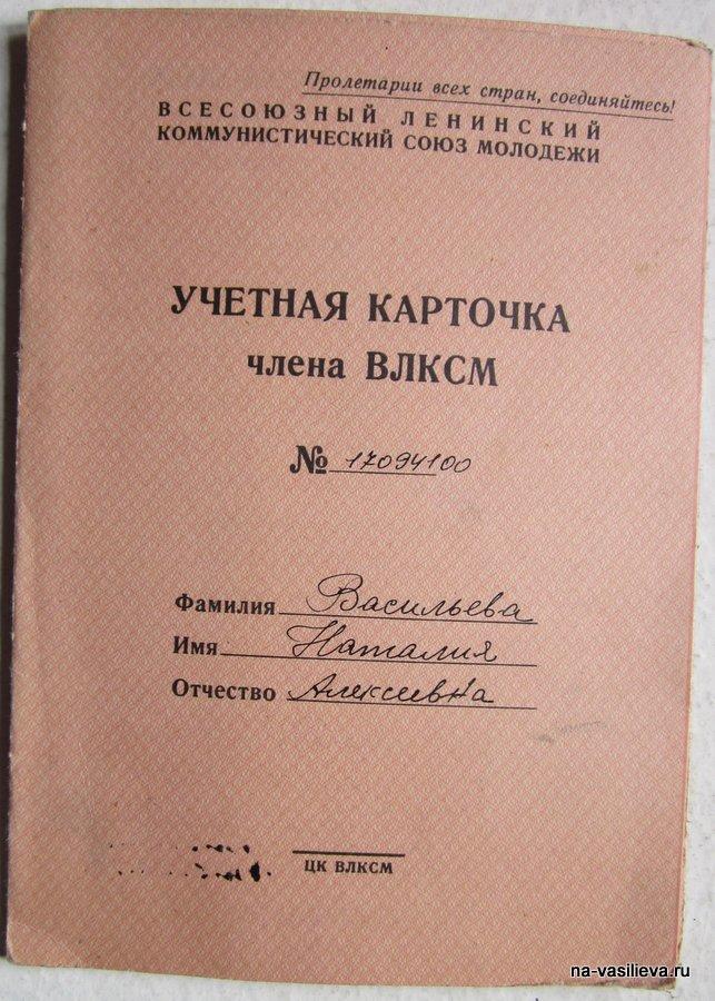 Учетная карточка члена ВЛКСМ