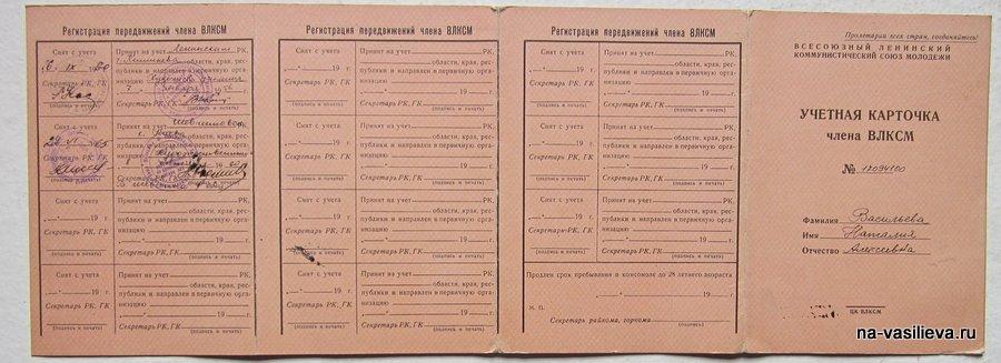 Учетная карточув комсомольца 2