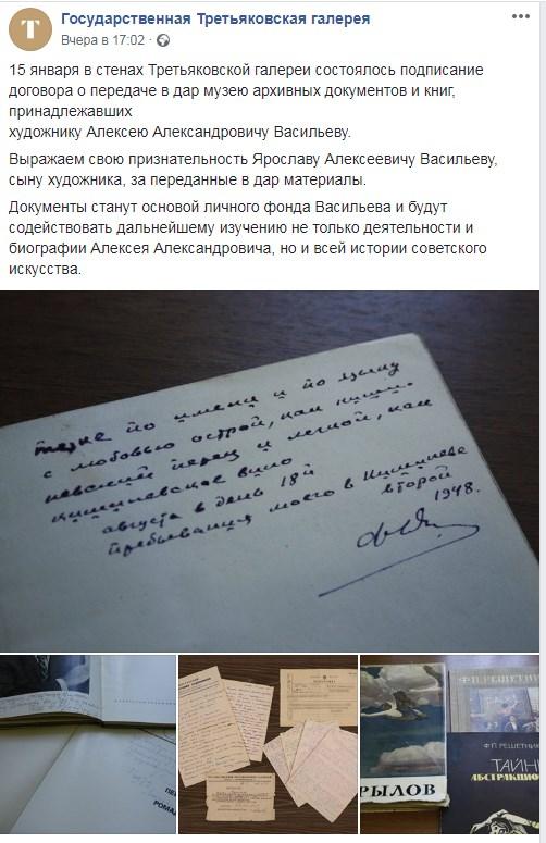 Сообщение Третьяковской галереи о даре