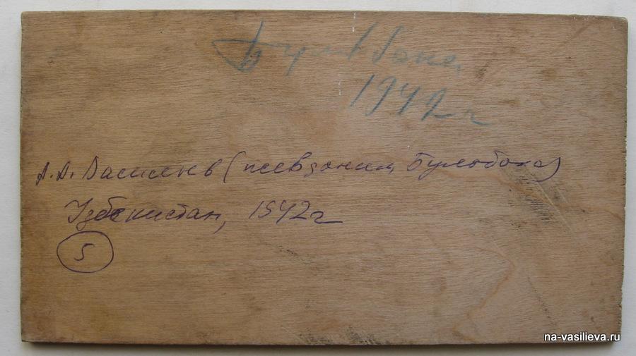 4. Ташкент, 1942 А. Васильев