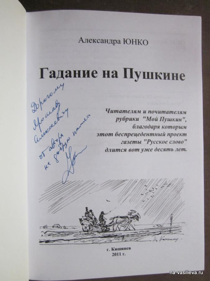 Пушкин в Молдавии Юнко