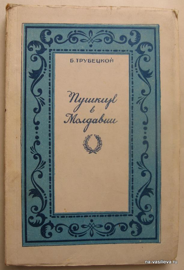 Пушкин в Молдавии Трубецкой