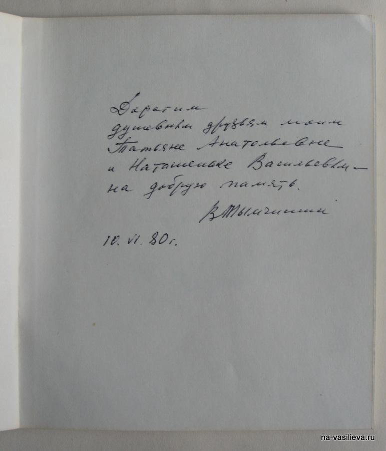 Пушкин в Молдавии Тымчишин