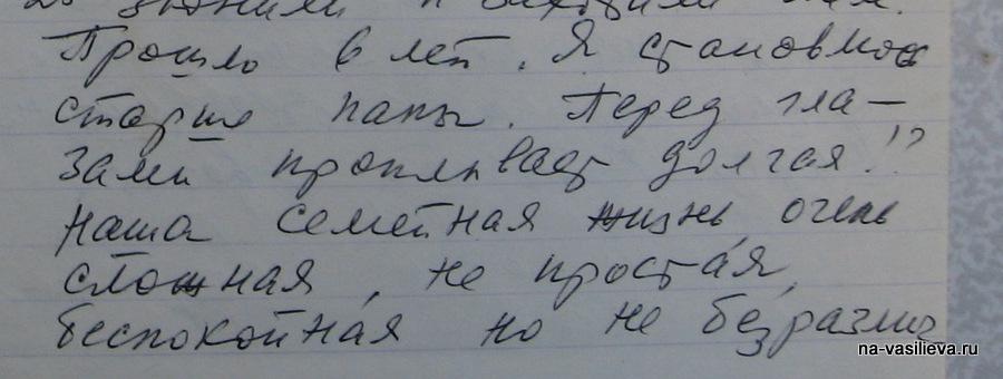 письмо мамы