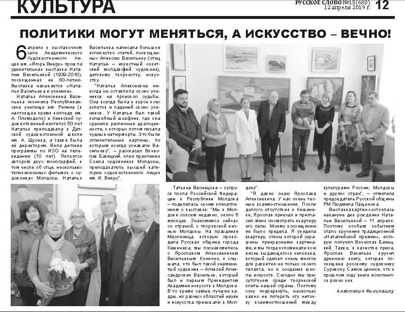 Выставка Натальи Васильевой