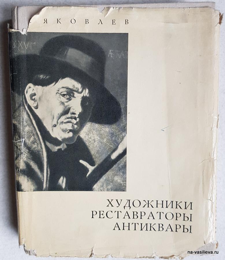 Яковлев книга