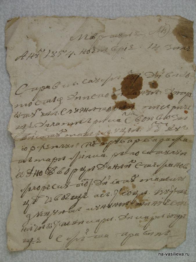 Древнее письмо 1