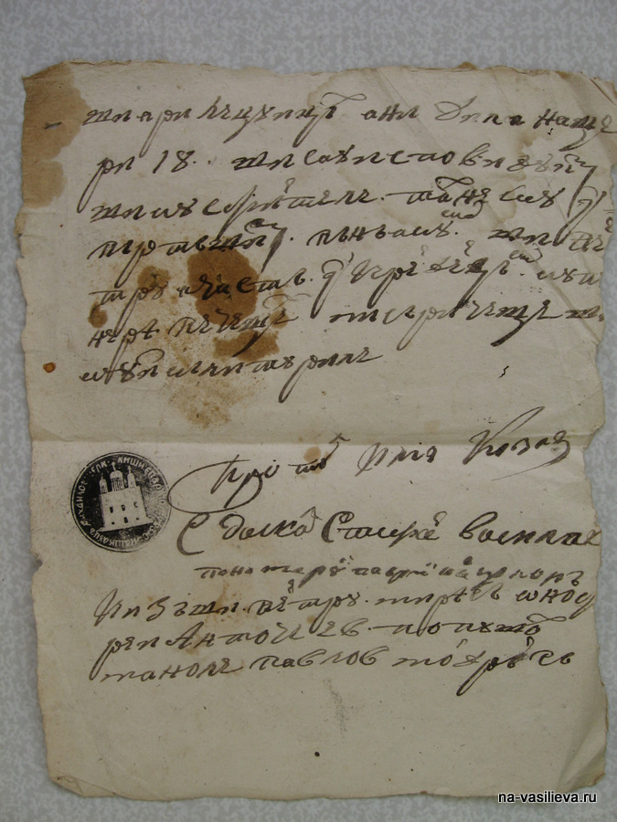 Древнее письмо 2