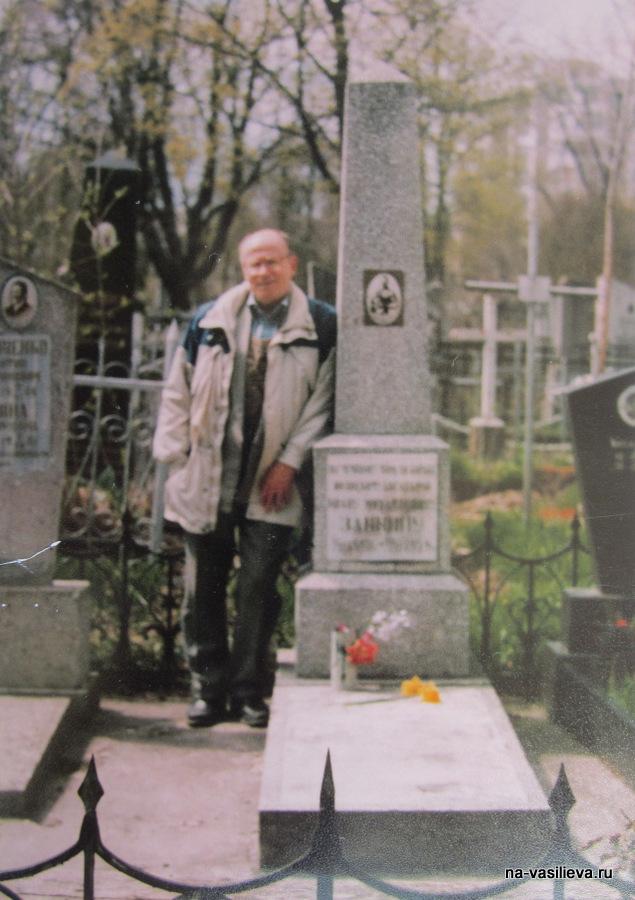 Ярослав Васильев у могилы Ивана Заикина