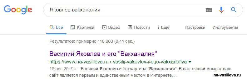 Я. Яковлев Вакханалия Гугл