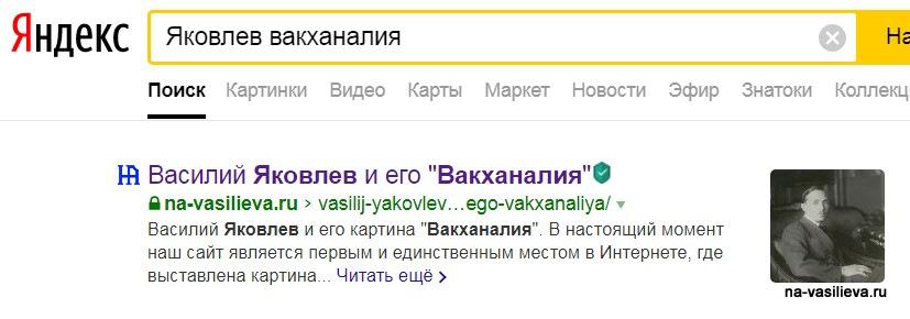 Я. Яковлев Вакханалия Яндекс