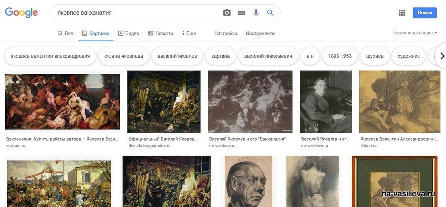 Я. Яковлев Вакханалия гугл картинки