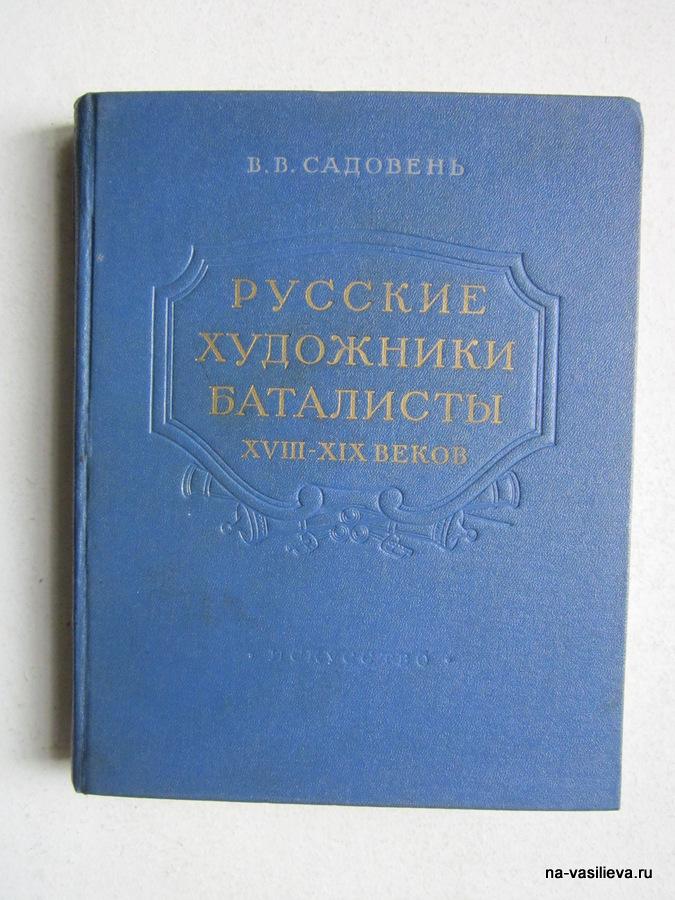 С.В. Царанов 3