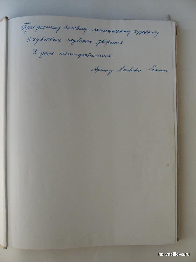 Арнольд Яковлевич 2