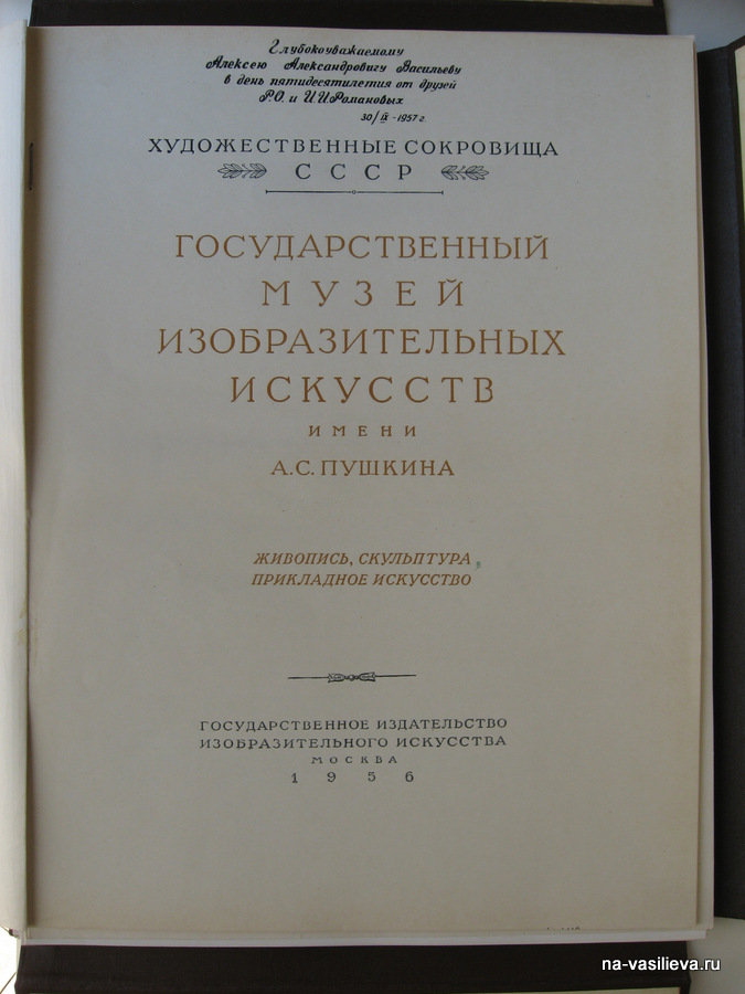 И.И. Романов 4