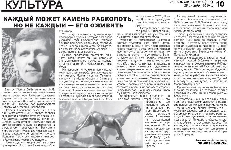 Выставка Виктора Ковалева 9