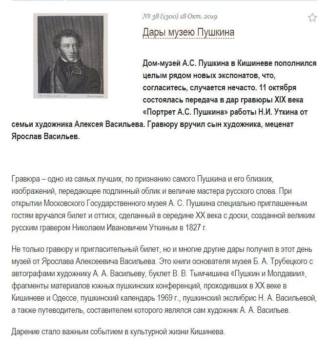 Ярославу Васильеву 75 20