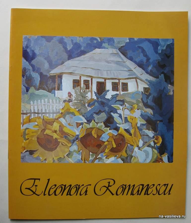 Элеонора Романеску каталог