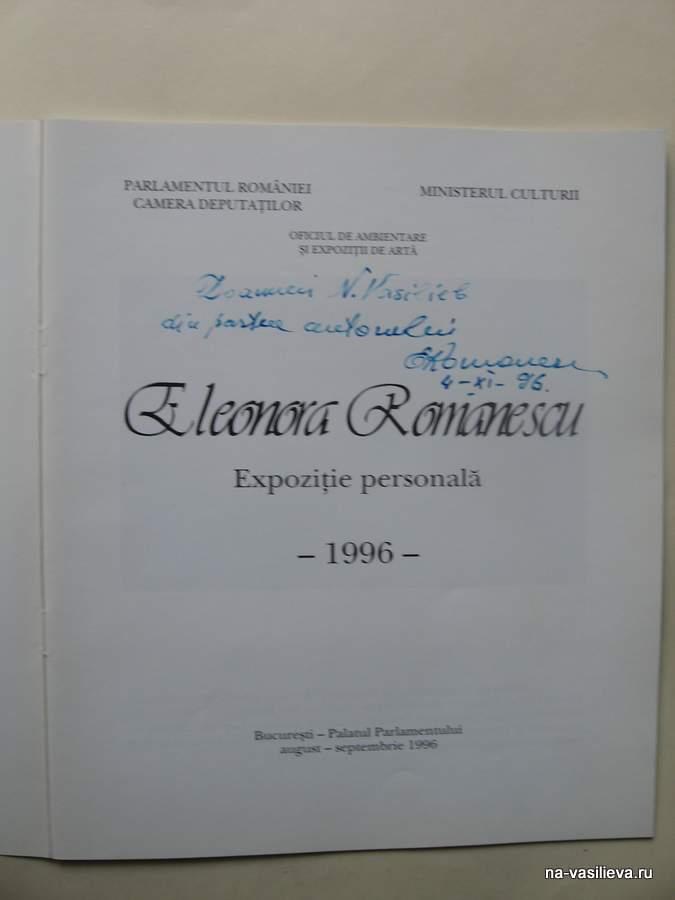 Элеонора Романеску автограф Н. Васльева