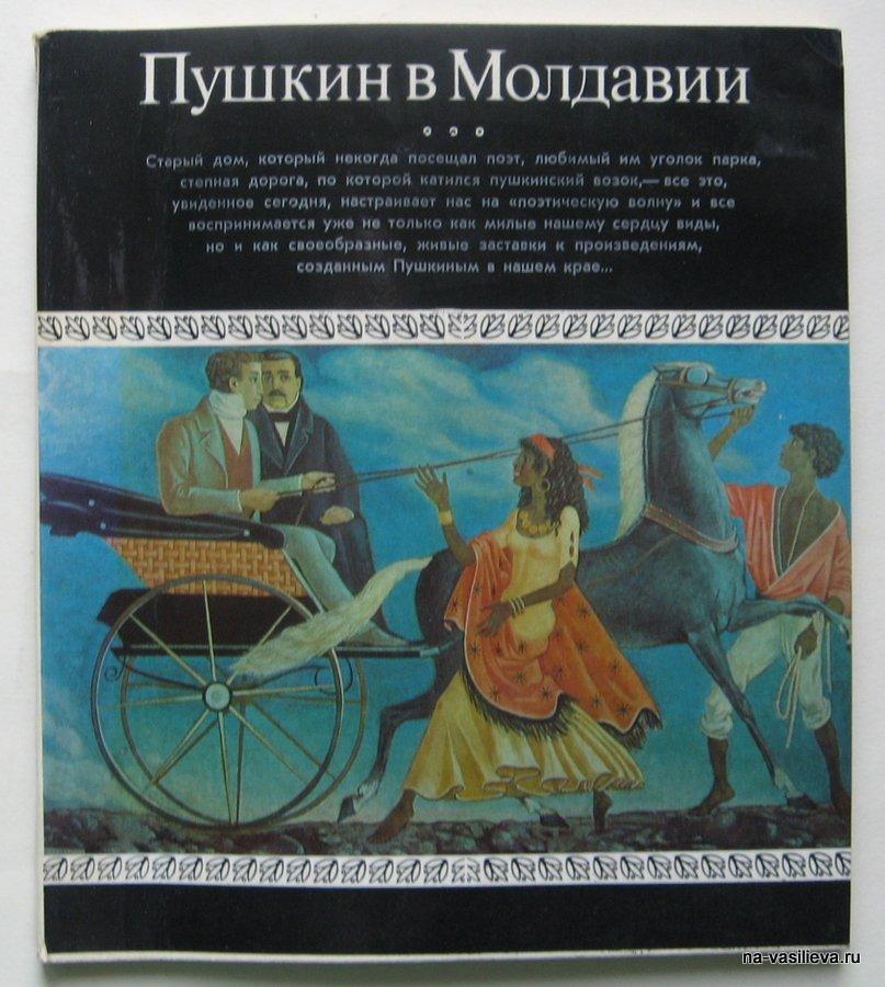 Дар Васильевых Пушкин