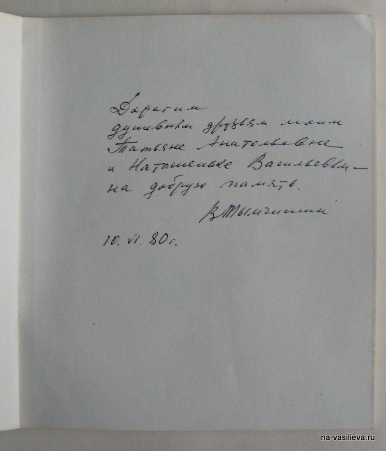 Дар Васильевых Пушкин 2
