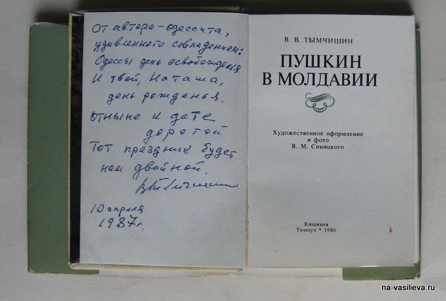 Дар Васильевых Пушкин 4