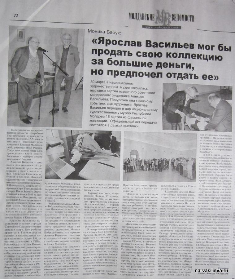 Ярославу Васильеву 75 12