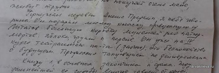 Алексей Прядкин 13