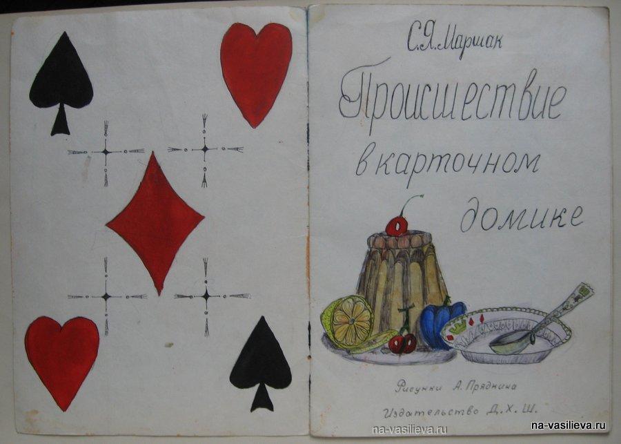 Алексей Прядкин 4