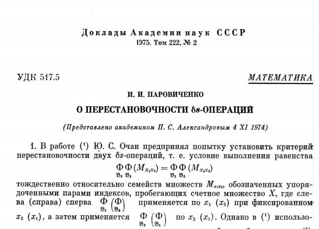 ДАН Паровиченко