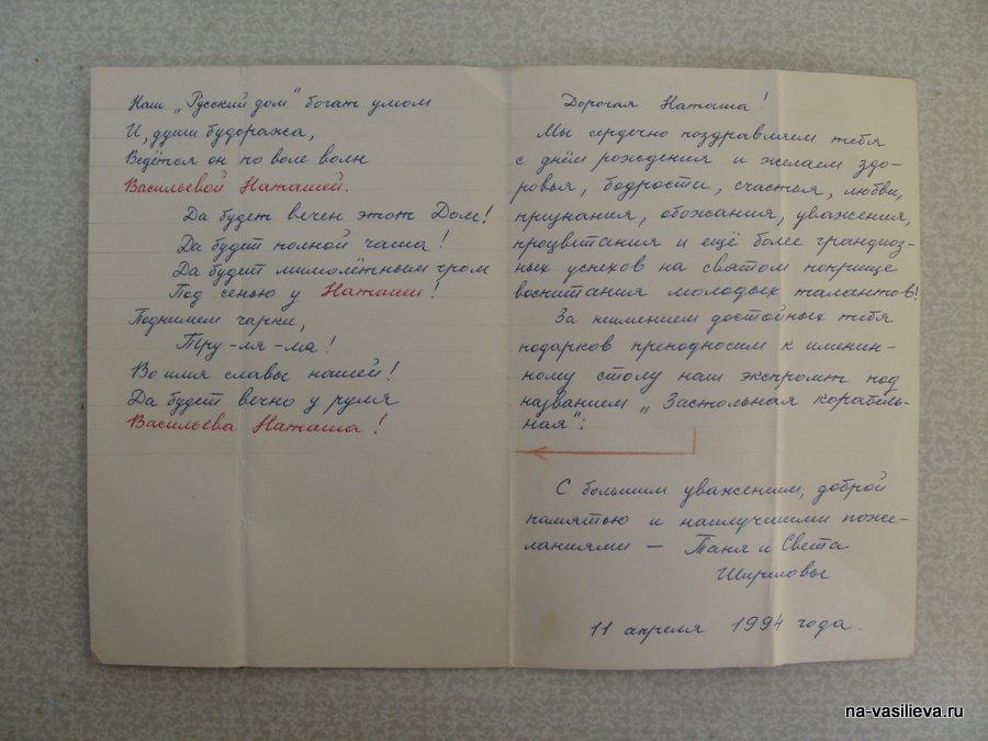 письмо 2