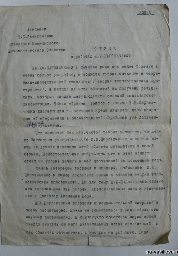 Одзыв Паровиченко