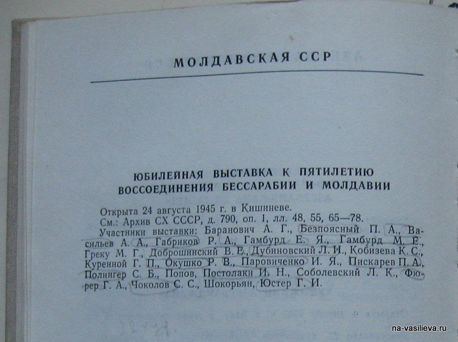 Скульптор Паровиченко 1