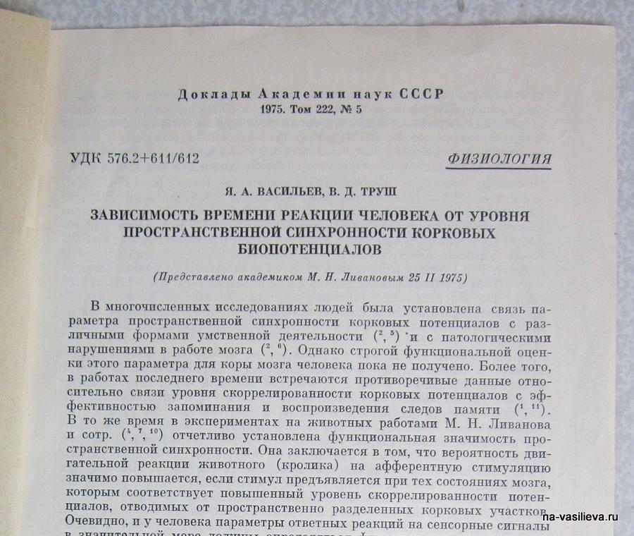Дан Васильев